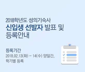 2018학년도 성의기숙사 신입생 선발자 발표 및 등록 안내