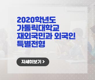 2020학년도 가톨릭대학교 재외국민과 외국인 특별전형