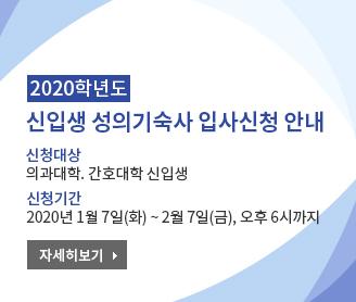 2020학년도 성의기숙사 신입생 입사신청 안내