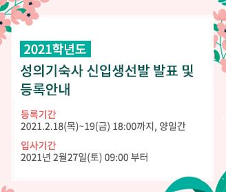 2021년 성의기숙사 신입생선발발표