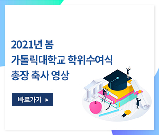 2021년 봄 학위수여식 총장 축하 영상